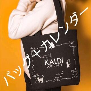 カルディ(KALDI)の◇バッグ+カレンダー◇ KALDI カルディ ネコの日 ネコの日バッグプレミアム(トートバッグ)