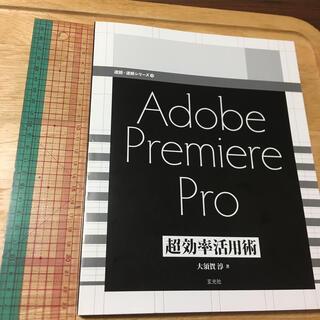 Adobe premiere pro 超効率活用術 玄光社(コンピュータ/IT)