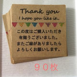 サンキューカード ガーランド  90枚(カード/レター/ラッピング)