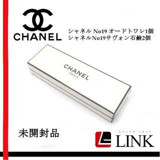 シャネル(CHANEL)の未使用品 シャネル CHANEL No.19 オードゥ トワレット 石鹸(香水(女性用))