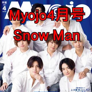 ジャニーズ(Johnny's)のMyojo 4月号 Snow Man.Myojo4月号 Snow Man(アート/エンタメ/ホビー)