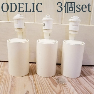 ODELIC◆LEDスポットライト3個セット◆ライティングレール・ダクトレール用(天井照明)