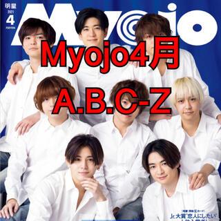 エービーシーズィー(A.B.C.-Z)のMyojo 4月号 A.B.C-Z/Myojo4月号 A.B.C-Z(アート/エンタメ/ホビー)