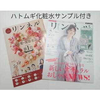 タカラジマシャ(宝島社)のリンネル 4月号(ファッション)