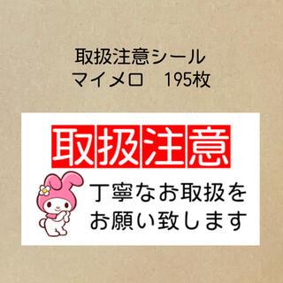 ✔専用 取扱注意×マイメロシール260枚(宛名シール)