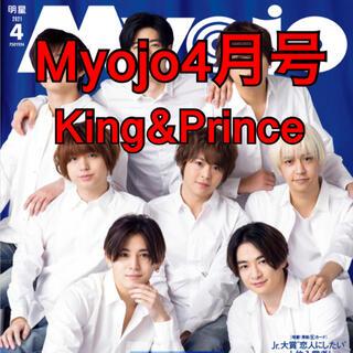 ジャニーズ(Johnny's)のMyojo 4月号 King&Prince.Myojo King&Prince(アート/エンタメ/ホビー)
