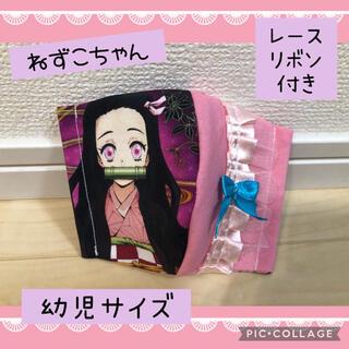 マスク(THE MASK)のインナーマスク 鬼滅の刃 ねずこちゃん レースリボン付き 幼児サイズ♡(外出用品)