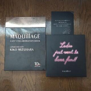 マキアージュ(MAQuillAGE)の【マキアージュ レディコラボレーションブック】アニバーサリー水原希子(コフレ/メイクアップセット)