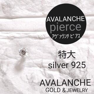 アヴァランチ(AVALANCHE)のAVALANCHE【特大】jewelry pierce アヴァランチ ピアス(ピアス(片耳用))