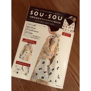 ソウソウ(SOU・SOU)のSOU・SOU  sousou   完売 15周年記念オフィシャルファンBOOK(ファッション)