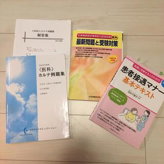 医療事務テキスト(資格/検定)