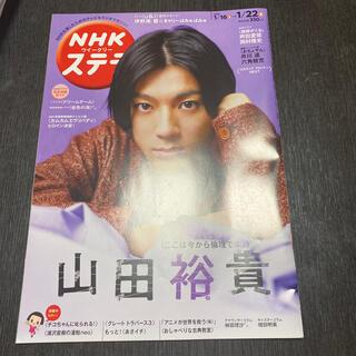 NHK ステラ 2021年 1/22号(ニュース/総合)