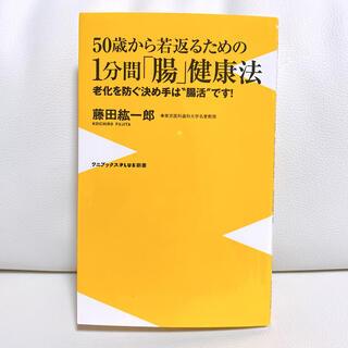 主婦と生活社 - 50歳から若返るための1分間腸健康法 老化を防ぐ決め手は腸活です!藤田紘一郎