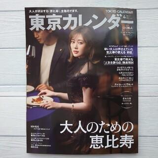 東京カレンダー 2021年 04月号(表紙白石麻衣)(ニュース/総合)