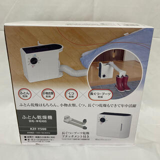 山善 - 新品 布団乾燥機 KZF-Y500 YAMAZEN