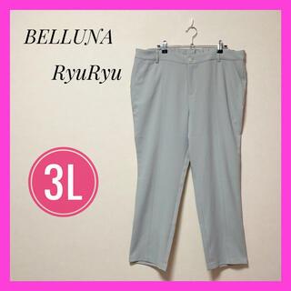 RyuRyu - 大きいサイズ❗新品未使用品✨美品✨パンツ センタープレスパンツ ✨3L グレー