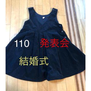 ニシマツヤ(西松屋)の卒園式 結婚式などに 110 フォーマル ワンピース(ドレス/フォーマル)