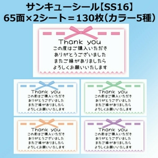 サンキューシール【SS16】(その他)