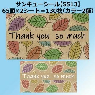 サンキューシール【SS13】(その他)
