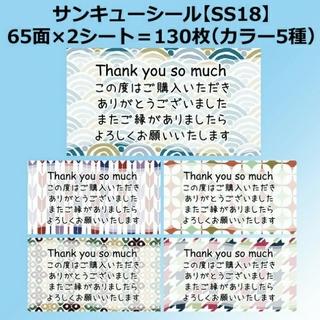 サンキューシール【SS18】(その他)