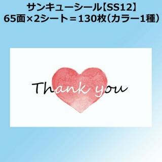 サンキューシール【SS12】(その他)