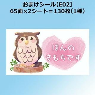 おまけシール【E02】(その他)