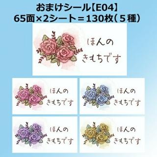 おまけシール【E04】(その他)