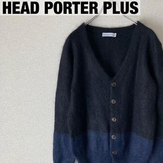 ヘッドポータープラス(HEAD PORTER +PLUS)のHEAD PORTER PLUS バイカラーモヘアカーディガン(カーディガン)