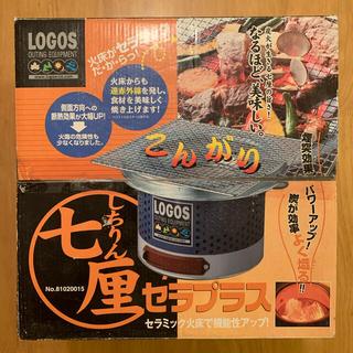 ロゴス(LOGOS)のロゴス セラプラス 七厘(その他)