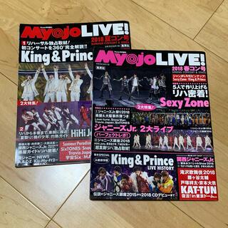 ジャニーズ(Johnny's)のMyojo LIVE! 2018 春コン号夏コン号 2冊セット(アート/エンタメ)