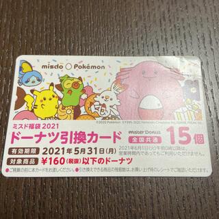 ミスタードーナツ ミスド 15個ドーナツ引換カード(フード/ドリンク券)