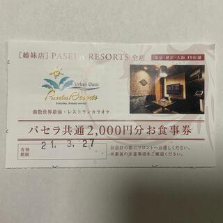 パセラリゾーツ 共通 お食事券 3/27まで(フード/ドリンク券)