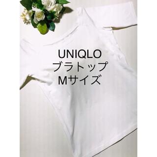 UNIQLO - UNIQLO ユニクロ レディース ブラトップ トップス  カットソー