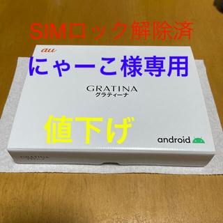 キョウセラ(京セラ)のグラティーナ KYV48 ブラックSIMロック解除(スマートフォン本体)