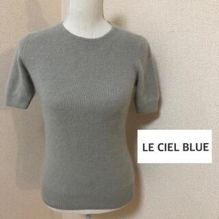 LE CIEL BLEU - ◼️LE CIEL BLEU / ルシェルブルー 半袖ニット