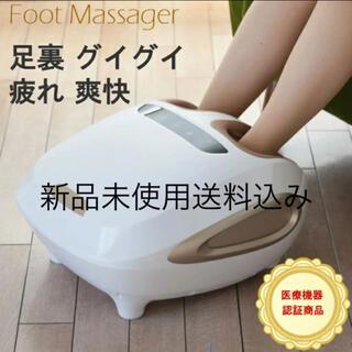 新品未使用boltz ボルツ フットマッサージャー血行促進(マッサージ機)