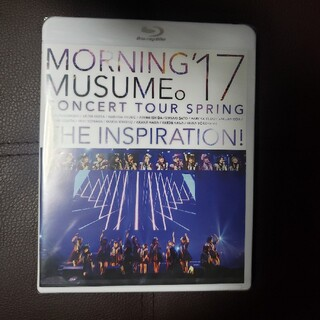 モーニング娘。 - モーニング娘。'17 コンサートツアー春~THE INSPIRATION!