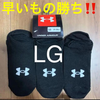 UNDER ARMOUR - 新品タグ付未使用3足組みセットLGアンダーアーマー靴下ソックスブラック即購入可能