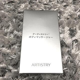アムウェイ(Amway)の【新品未使用】アーティストリー ボディマッサージャー(ボディマッサージグッズ)