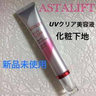 ASTALIFT - アスタリフト D-UVクリア ホワイトソリューション UVクリア美容液 化粧下地