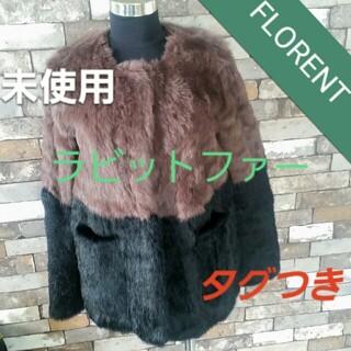 フローレント(FLORENT)のフローレント ラビットファーコート ツートンカラー(毛皮/ファーコート)
