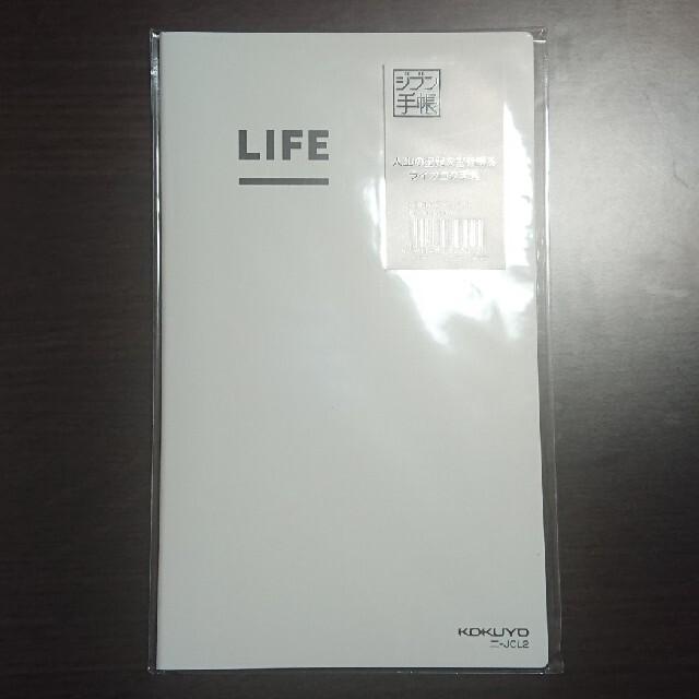 コクヨ(コクヨ)のジブン手帳 LIFE KOKUYO インテリア/住まい/日用品の文房具(カレンダー/スケジュール)の商品写真