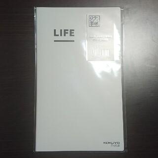 ジブン手帳 LIFE KOKUYO