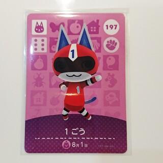 Nintendo Switch - ラクマパック発送 どうぶつの森 amiiboカード 1ごう あつ森