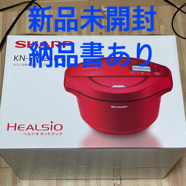SHARP(シャープ)のKN-HW24F-W ヘルシオ ホットクック SHARP 2.4リットル スマホ/家電/カメラの調理家電(調理機器)の商品写真