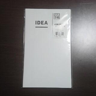 コクヨ(コクヨ)のジブン手帳 IDEA 2冊パック KOKUYO(カレンダー/スケジュール)