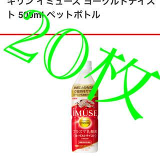 キリン(キリン)のキリン イミューズヨーグルト500ml ファミマ無料引き換え券(フード/ドリンク券)