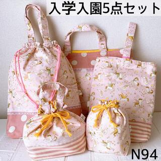 [N94] ユニコーン レッスンバッグ 体操服袋 シューズ袋 お弁当袋 コップ袋(バッグ/レッスンバッグ)