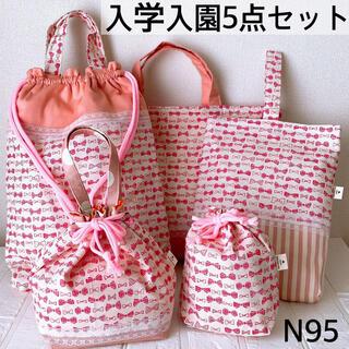 [N95] リボン レッスンバッグ 体操服袋 シューズバッグ お弁当袋 コップ袋(バッグ/レッスンバッグ)