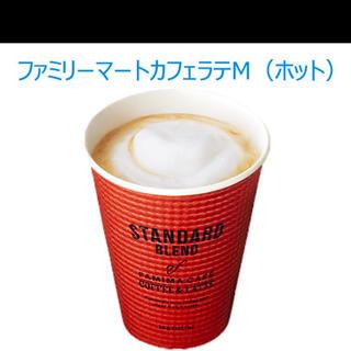 ファミマカフェ コーヒーカフェラテM引換券(税込150円)×2  (フード/ドリンク券)